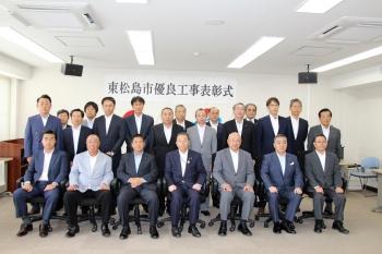 東松島表彰式
