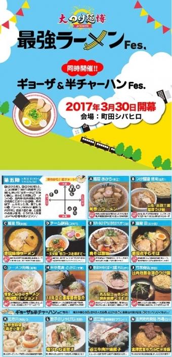 大つけ麺博 町田2017第5陣
