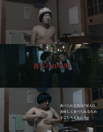食べられる男0001-1