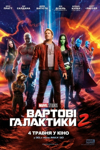 Guardians-of-the-Galaxy-Vol-2-600x900[1]