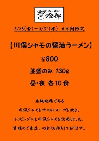 燈郎 川俣シャモ