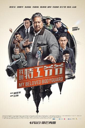 Bodyguard_2016_Poster[1]