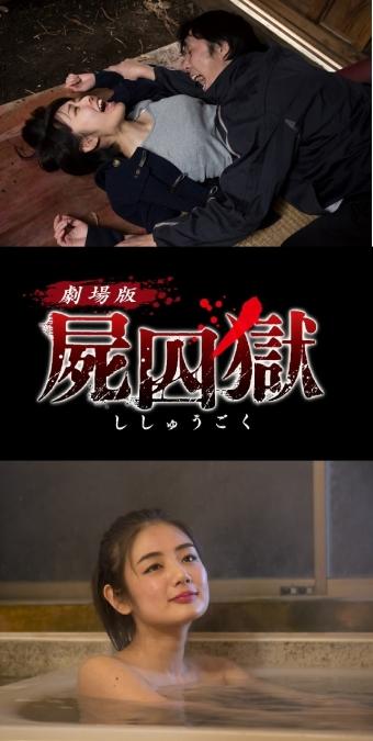 劇場版 屍囚獄 起ノ篇0002