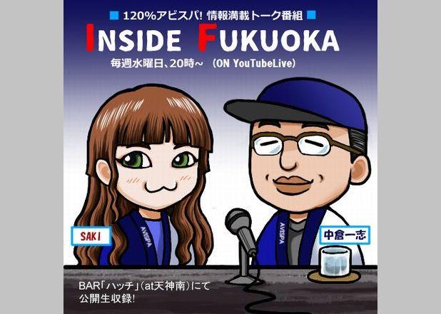 サキちゃんと中倉さん_YOUTUBE