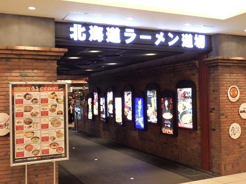 24北海道ラーメン道場