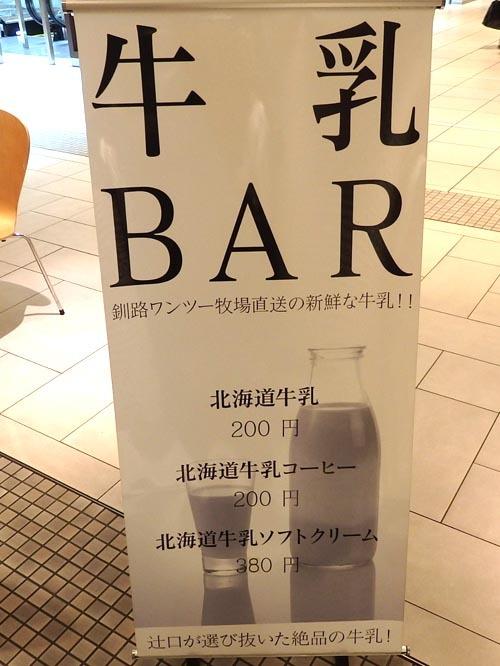 41牛乳BAR