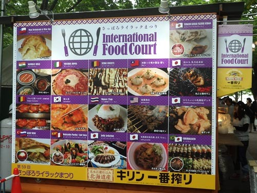11インターナショナルフードコート
