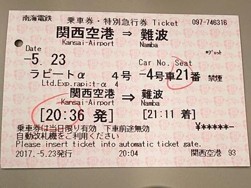 20きっぷ