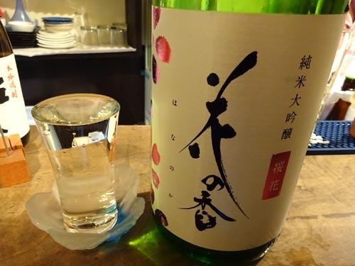 05純米大吟醸花の香桜花