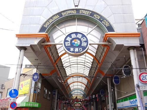 02四貫島商店街