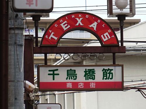 04千鳥橋筋商店街