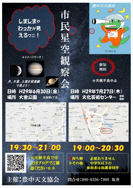 星空観察20170630大曽・文芸_01_R