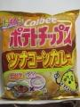 ポテトチップス ツナコーンカレー味
