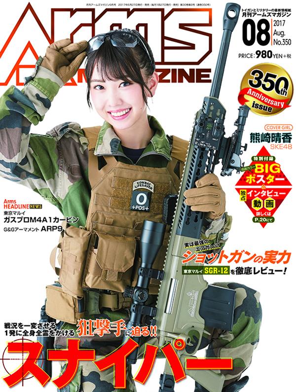 月刊アームズマガジン 2017年8月号 表紙