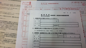 喪失証明書申請用紙