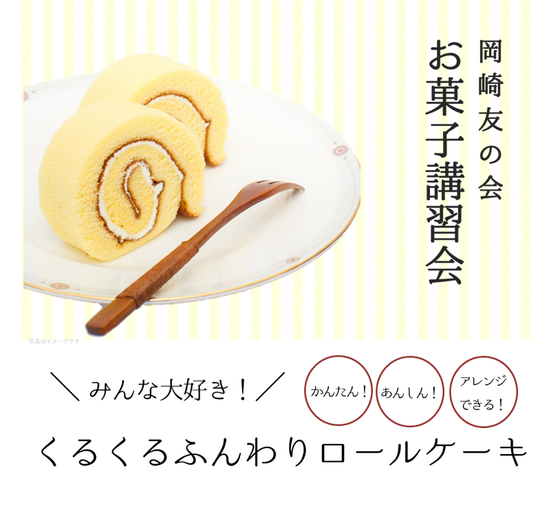 20170630お菓子講習会