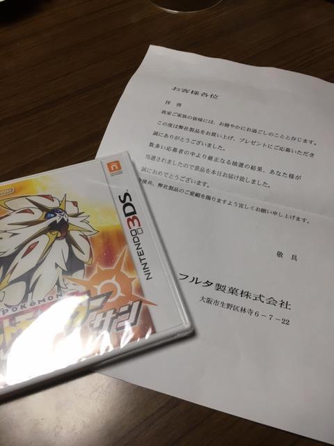 ポケモンゲームソフト