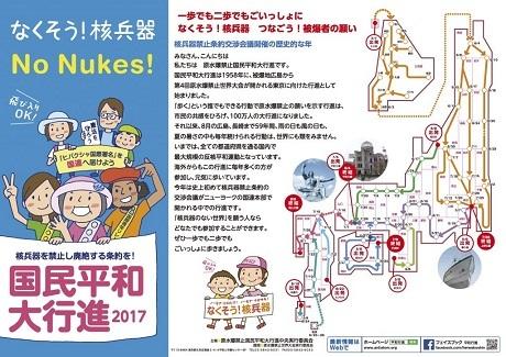 2017平和行進チラシ表-1024x724