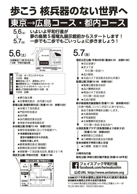 170506-07_東京-神奈川行進コースチラシ-724x1024