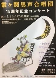 霞が関男声合唱団185