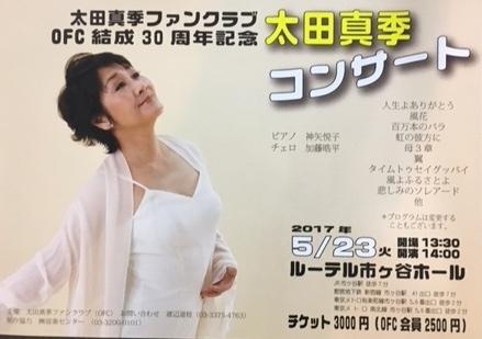 太田真季コンサート