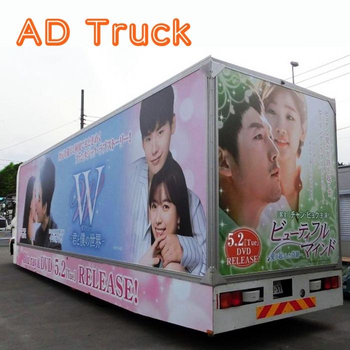 20170428-アドトラック