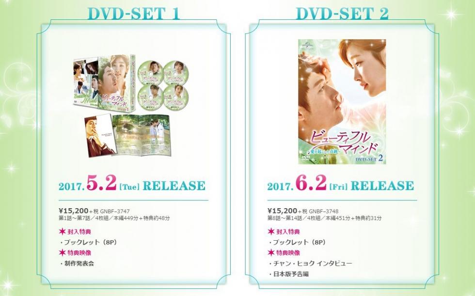 DVD1-2.jpg