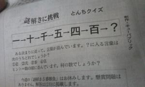 170502_クイズ壱弐参伍