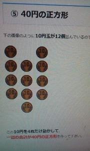 170506_クイズ40円