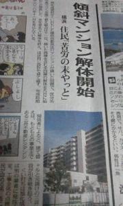 170512_yokohama マンション