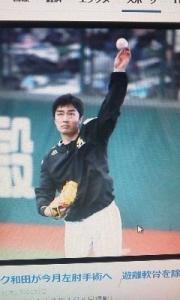 170518_SB和田投手