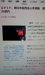 170603_新日本監査法人