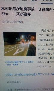 170621_木村さん事故