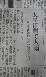 170622_新幹線ストップ