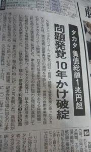 170627_タカタ民事再生法
