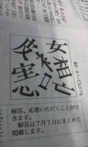 170628_クイズ妄想