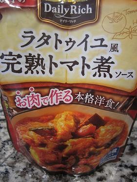 20170508 キャベツのトマト煮 (1)
