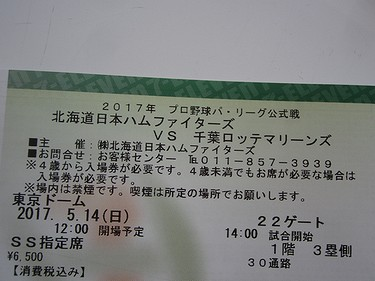 20170514チケット