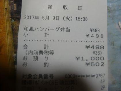 mini_DSC01056_20170509184051df1.jpg