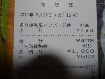 mini_DSC01149_2017051619115808b.jpg