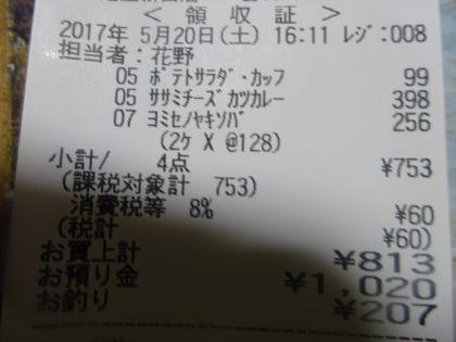 mini_DSC01219_20170520190335c6e.jpg
