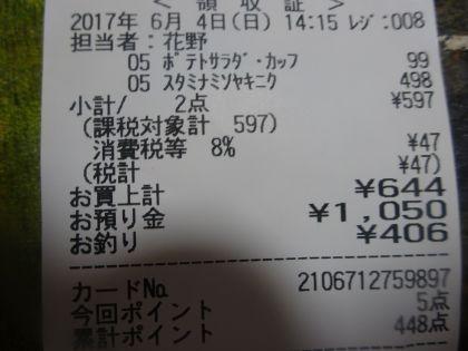 mini_DSC01473_2017060418593565a.jpg