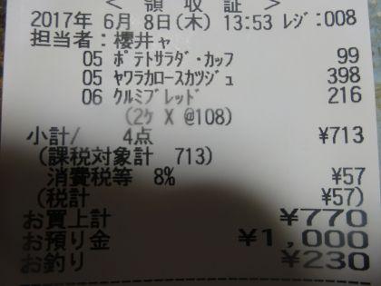 mini_DSC01549_20170608191459b74.jpg