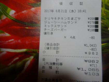 mini_DSC01751_2017062119112012c.jpg