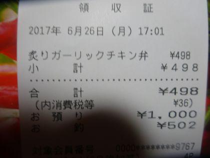 mini_DSC01841_201706261900008fb.jpg