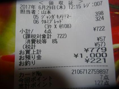 mini_DSC01898_201706291921075c1.jpg