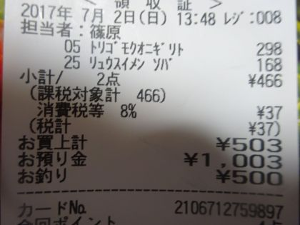 mini_DSC01930_20170702190128446.jpg