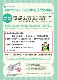 2017近畿交流