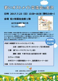 2017金沢交流会