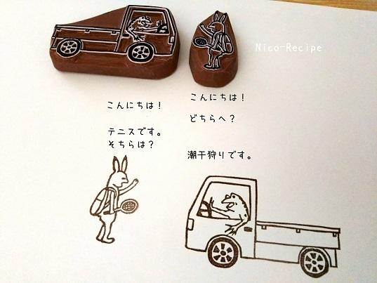 愛車は軽トラ②